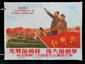 光辉的榜样伟大的创举,文革宣传画,八次接见,电影海报,二开,95品,保真,对品相要求过高的慎拍。
