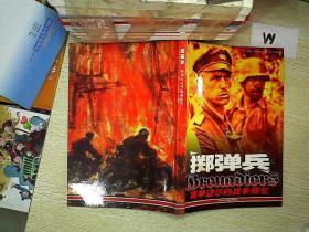 掷弹兵:装甲迈尔的战争回忆
