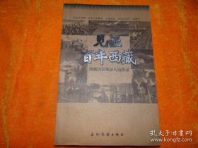 见证百年西藏(续)西藏历史见证人访谈录