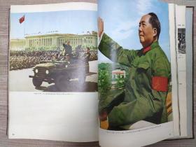 人民画报 1976年全年14期 12期加2期增刊 馆藏硬精装