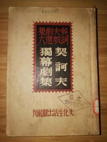 契科夫独幕剧集(民国37年初版)