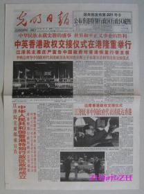 光明日报香港回归1997.7.1
