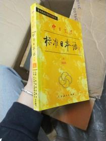 《中日交流标准日本语》上