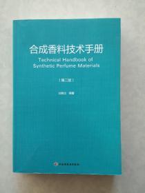 合成香料技术手册(第2版)