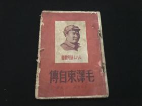 毛泽东自传(附中国共产党年表)48年版香港