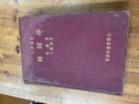 4882:  大学丛书 铸钢学  民国23年初版 精装
