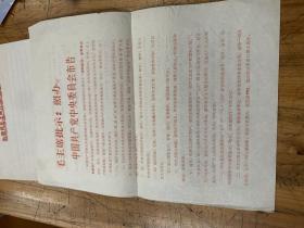 4883:红印 毛主席批示:照办 中国共产党中央委员会 布告(1969、7) 附送一张毛主席去安源