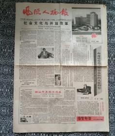 《风流人物报》(1987年第2期)