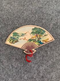 老书签 天津人民制药厂敬赠广告 扇形图案