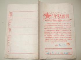 胶东革命老区海阳:入党(中共)志愿书1941年