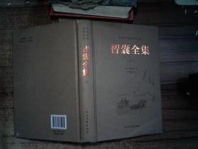中华传统国学经典:智囊全集(2)