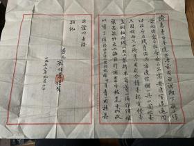 4874:1953年严伯棠写给史济惠的毛笔信札,有关退房事宜,有个老信封