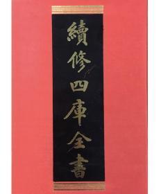 景泰云南图经志书 天启滇志 乾隆西藏志 ( 续修四库全书 史部 16开精装影印本 全二册)
