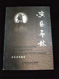 演艺春秋:长影演员图志【签名本】