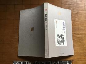 符号江苏:徐州画像石