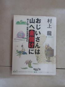 日文书; 共205页   32开  详见图片