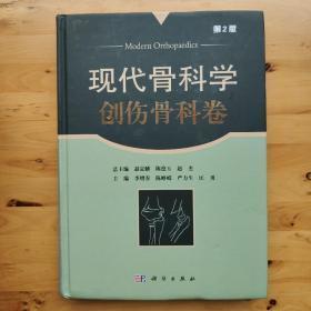 现代骨科学:创伤骨科卷(第2版)