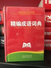 精编成语词典 新版