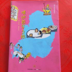 情迷首尔之旅