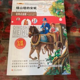 绿山墙的安妮  露西蒙哥玛丽,华霄宇   C1未翻阅