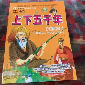 中华上下五千年 C1未翻阅