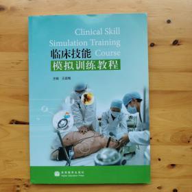 临床技能模拟训练教程