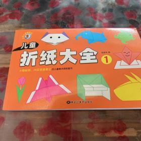 儿童折纸大全. 1 C1未翻阅