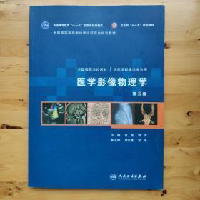 医学影像物理学(第3版)