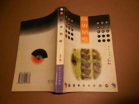 隋唐韬略-98年一版一印