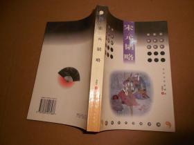 宋元韬略-99年一版一印