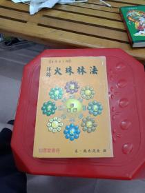 详解火珠林法