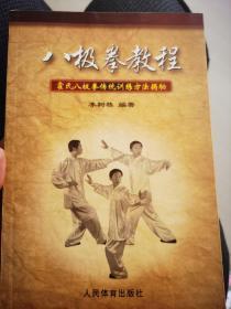 霍氏八极拳传统训练方法揭秘 八极拳教程 李树栋