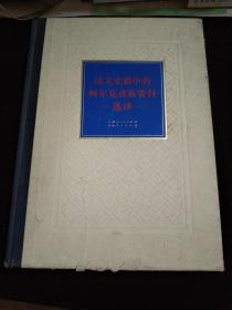 汉文史籍中的柯尔克孜族资料选译(修订版)