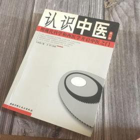 正版现货 认识中医(第一部)