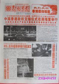 解放军报黑白版香港回归1997.7.1