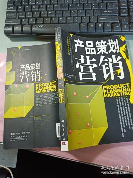 市场营销新概念系列:产品策划营销