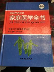 家庭生活必备:家庭医学全书(超值全彩白金版) d1