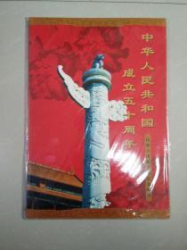 中华人民共和国成立五十周年 民族大团结专题纪念邮票