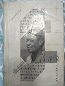 稀少样书,著名作家陈忠实签名本《陈忠实》,签名永久保真,假一赔百