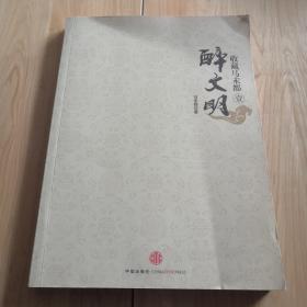 醉文明:收藏马未都(壹)(一)(签名本)