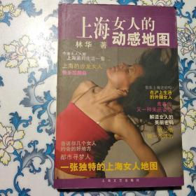 上海女人的动感地图