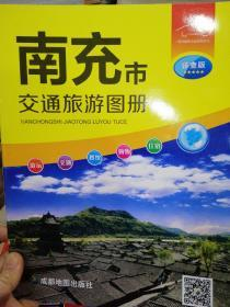南充市交通旅游图册(详查版)