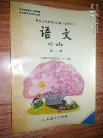 九年义务教育五年制小学教科书《语文》第二册 黑白册(未用)