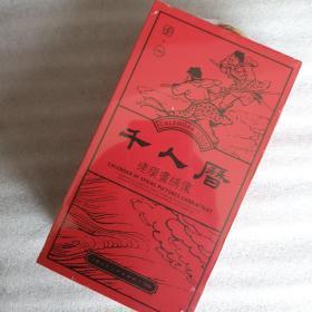 庚子千人历(上海人民美术出版社官方2020年连环画日历连友收藏必备!)