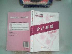 会计从业资格考试梦想成真系列辅导丛书:会计基础应试指南 里面有笔迹