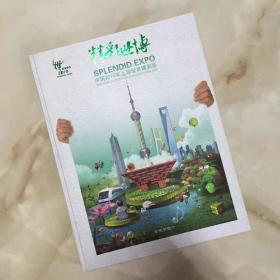 2010年上海世界博览会【邮资明信片】有护套