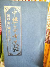 中华茶书选辑卷一
