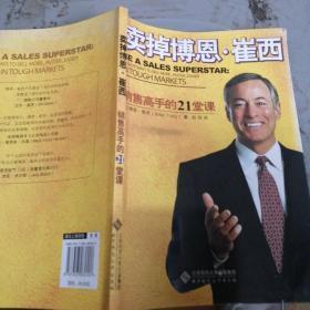 卖掉博恩·崔西:销售高手的21堂课