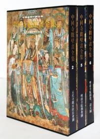 中国寺观壁画全集(全七卷)