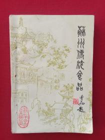 苏州传统食品